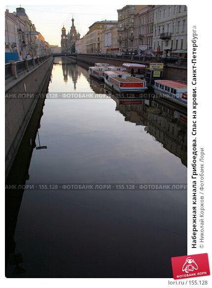 Набережная канала Грибоедова. Спас на крови. Санкт-Петербурга, фото № 155128, снято 17 мая 2007 г. (c) Николай Коржов / Фотобанк Лори