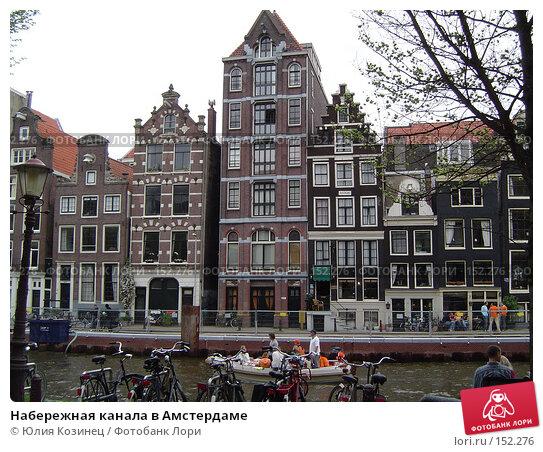 Набережная канала в Амстердаме, фото № 152276, снято 30 апреля 2005 г. (c) Юлия Козинец / Фотобанк Лори