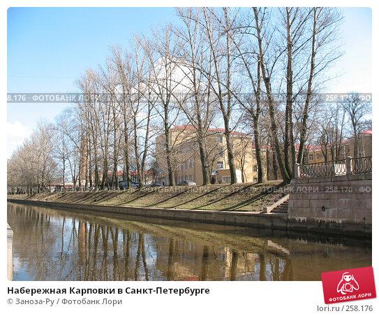 Купить «Набережная Карповки в Санкт-Петербурге», фото № 258176, снято 12 апреля 2008 г. (c) Заноза-Ру / Фотобанк Лори