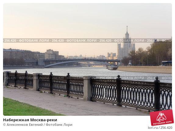 Набережная Москва-реки, фото № 256420, снято 10 апреля 2008 г. (c) Алексеенков Евгений / Фотобанк Лори