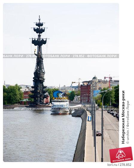 Набережная Москва-реки, фото № 278852, снято 9 мая 2008 г. (c) urchin / Фотобанк Лори