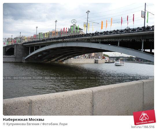 Набережная Москвы, фото № 166516, снято 28 августа 2007 г. (c) Куприянова Евгения / Фотобанк Лори