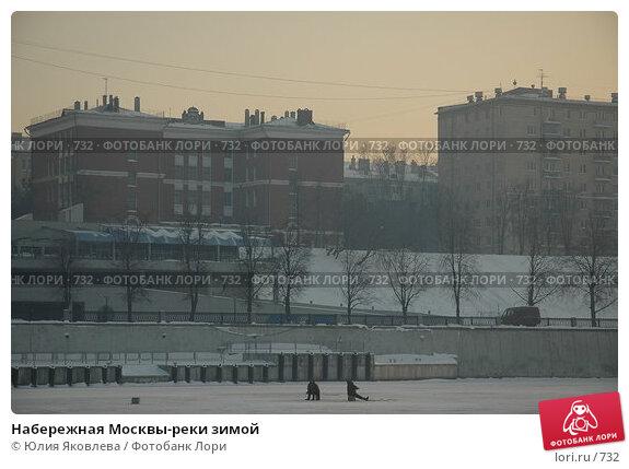 Набережная Москвы-реки зимой, фото № 732, снято 5 февраля 2005 г. (c) Юлия Яковлева / Фотобанк Лори