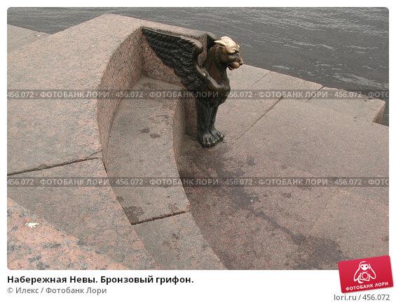 Купить «Набережная Невы. Бронзовый грифон.», фото № 456072, снято 27 мая 2008 г. (c) Морковкин Терентий / Фотобанк Лори