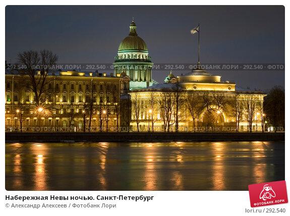 Набережная Невы ночью. Санкт-Петербург, эксклюзивное фото № 292540, снято 18 февраля 2008 г. (c) Александр Алексеев / Фотобанк Лори