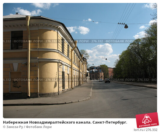 Набережная Новоадмиралтейского канала. Санкт-Петербург., фото № 276332, снято 2 мая 2008 г. (c) Заноза-Ру / Фотобанк Лори