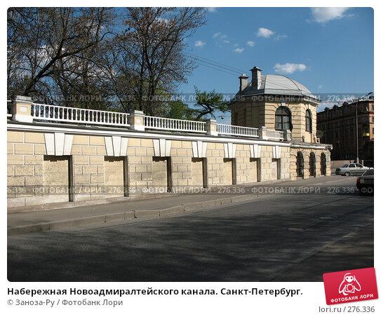 Набережная Новоадмиралтейского канала. Санкт-Петербург., фото № 276336, снято 2 мая 2008 г. (c) Заноза-Ру / Фотобанк Лори