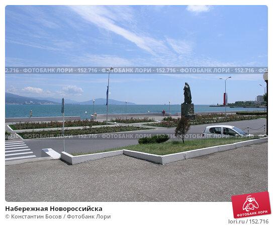 Купить «Набережная Новороссийска», фото № 152716, снято 1 июля 2005 г. (c) Константин Босов / Фотобанк Лори