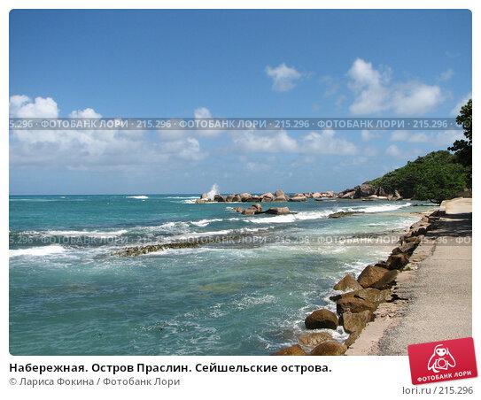 Набережная. Остров Праслин. Сейшельские острова., фото № 215296, снято 15 мая 2007 г. (c) Лариса Фокина / Фотобанк Лори