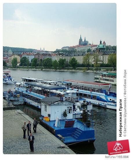 Набережная Праги, фото № 193004, снято 8 мая 2006 г. (c) Светлана Шушпанова / Фотобанк Лори