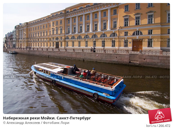 Набережная реки Мойки. Санкт-Петербург, эксклюзивное фото № 266472, снято 29 апреля 2008 г. (c) Александр Алексеев / Фотобанк Лори
