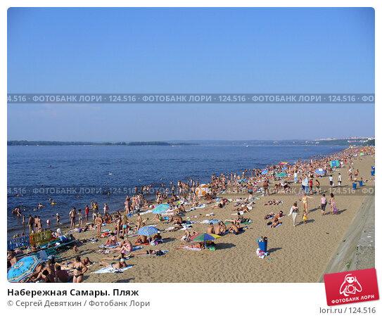 Набережная Самары. Пляж, фото № 124516, снято 19 августа 2007 г. (c) Сергей Девяткин / Фотобанк Лори
