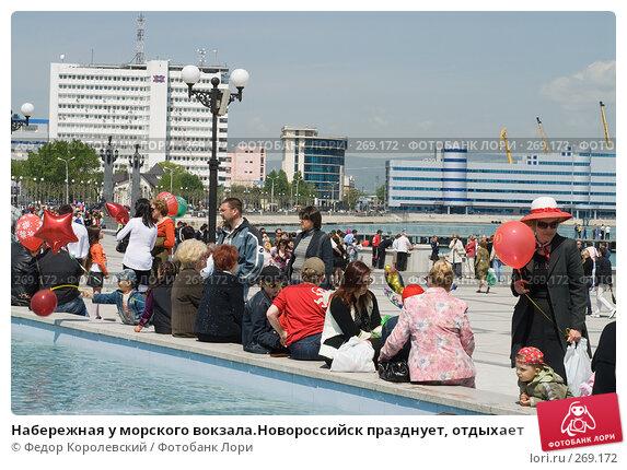 Набережная у морского вокзала.Новороссийск празднует, отдыхает, фото № 269172, снято 1 мая 2008 г. (c) Федор Королевский / Фотобанк Лори