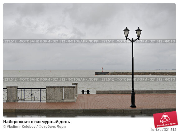 Купить «Набережная в пасмурный день», фото № 321512, снято 12 мая 2008 г. (c) Vladimir Kolobov / Фотобанк Лори