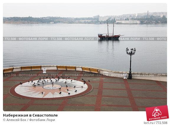 Купить «Набережная в Севастополе», эксклюзивное фото № 772508, снято 15 октября 2008 г. (c) Алексей Бок / Фотобанк Лори