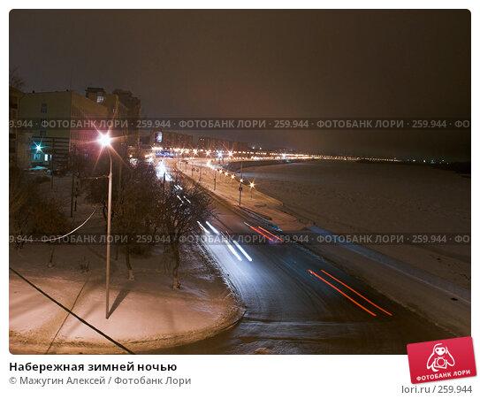 Набережная зимней ночью, фото № 259944, снято 8 января 2008 г. (c) Мажугин Алексей / Фотобанк Лори