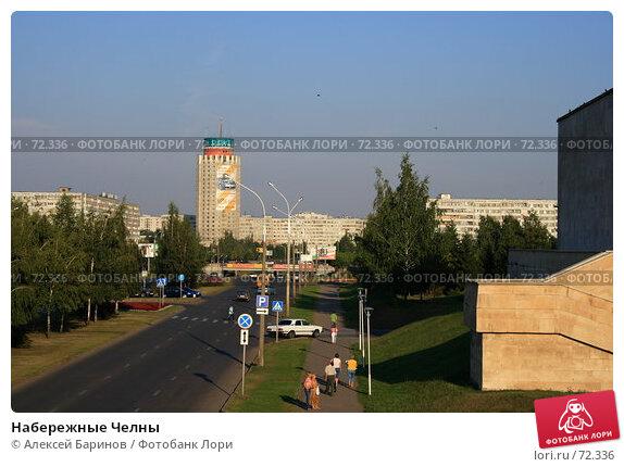 Купить «Набережные Челны», фото № 72336, снято 16 августа 2007 г. (c) Алексей Баринов / Фотобанк Лори