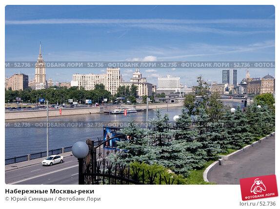 Набережные Москвы-реки, фото № 52736, снято 9 июня 2007 г. (c) Юрий Синицын / Фотобанк Лори