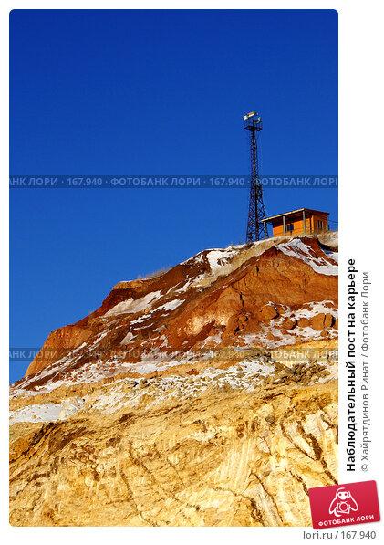 Наблюдательный пост на карьере, фото № 167940, снято 28 декабря 2007 г. (c) Хайрятдинов Ринат / Фотобанк Лори