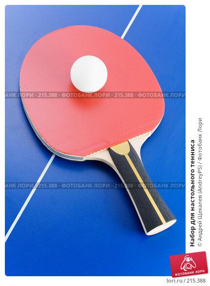 Набор для настольного тенниса, фото № 215388, снято 4 марта 2008 г. (c) Андрей Щекалев (AndreyPS) / Фотобанк Лори