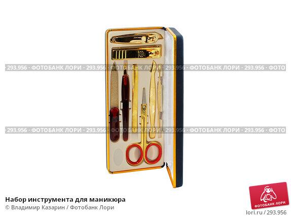 Набор инструмента для маникюра, фото № 293956, снято 21 мая 2008 г. (c) Владимир Казарин / Фотобанк Лори