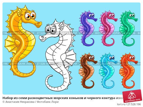 Купить «Набор из семи разноцветных морских коньков и черного контура изолированно на голубом. Желтое, фиолетовое, розовое, зеленое, коричневое, голубое и оранжевое животное, рыбка. Иллюстрация в мультипликационном стиле, ручной рисунок, страница для раскраски», иллюстрация № 27528196 (c) Анастасия Некрасова / Фотобанк Лори