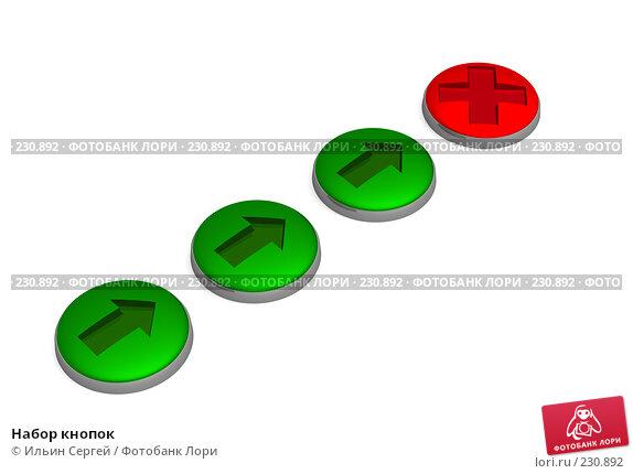 Набор кнопок, иллюстрация № 230892 (c) Ильин Сергей / Фотобанк Лори