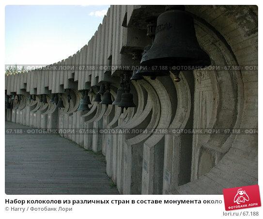 Набор колоколов из различных стран в составе монумента около Софии, Болгария, фото № 67188, снято 28 июня 2004 г. (c) Harry / Фотобанк Лори