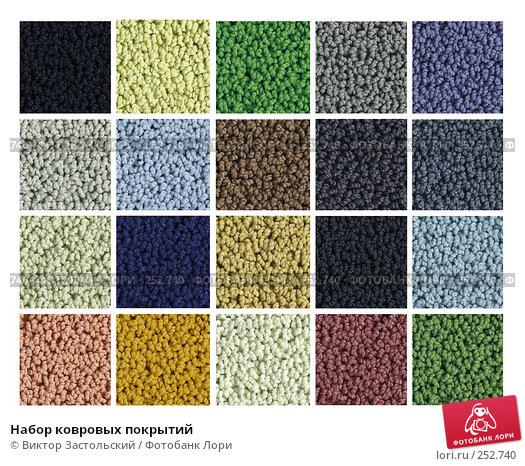 Набор ковровых покрытий, фото № 252740, снято 28 марта 2017 г. (c) Виктор Застольский / Фотобанк Лори