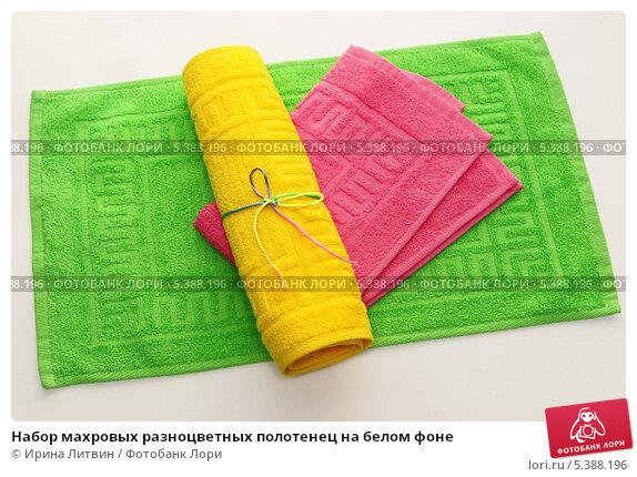Набор махровых разноцветных полотенец на белом фоне. Стоковое фото, фотограф Ирина Литвин / Фотобанк Лори