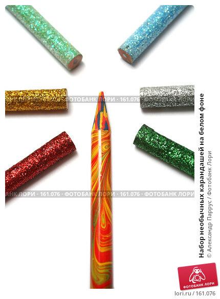 Купить «Набор необычных карандашей на белом фоне», фото № 161076, снято 29 сентября 2006 г. (c) Александр Паррус / Фотобанк Лори