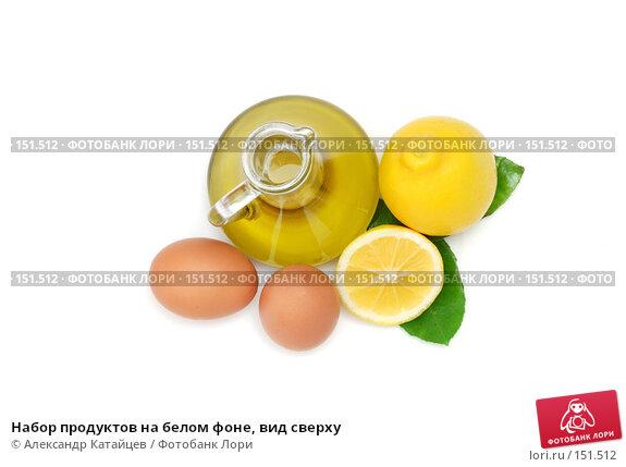 Набор продуктов на белом фоне, вид сверху, фото № 151512, снято 4 декабря 2007 г. (c) Александр Катайцев / Фотобанк Лори
