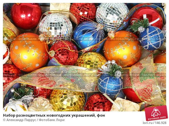 Набор разноцветных новогодних украшений, фон, фото № 146928, снято 19 декабря 2006 г. (c) Александр Паррус / Фотобанк Лори