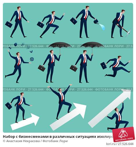 Купить «Набор с бизнесменами в различных ситуациях изолировано на голубом. Человек бежит, идет, стоит с зонтиком, поливает, капает, стоит на стрелке, жонглирует. Плоская иллюстрация», иллюстрация № 27526644 (c) Анастасия Некрасова / Фотобанк Лори
