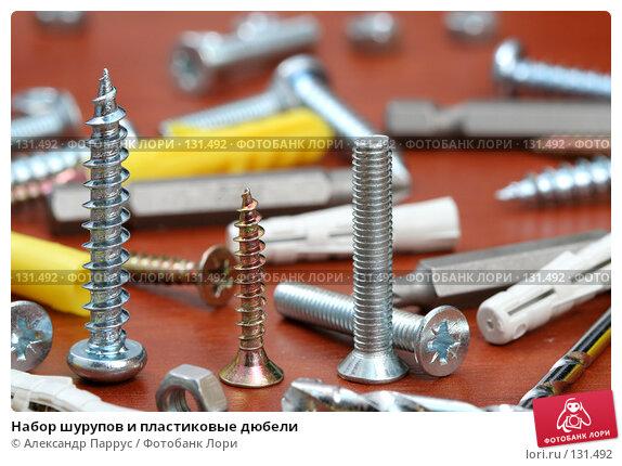 Набор шурупов и пластиковые дюбели, фото № 131492, снято 28 ноября 2007 г. (c) Александр Паррус / Фотобанк Лори