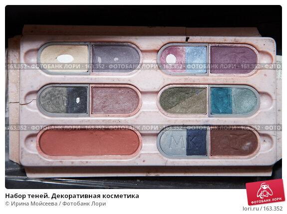 Набор теней. Декоративная косметика, эксклюзивное фото № 163352, снято 14 апреля 2007 г. (c) Ирина Мойсеева / Фотобанк Лори