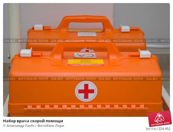 Набор врача скорой помощи, фото № 224452, снято 27 апреля 2017 г. (c) Александр Fanfo / Фотобанк Лори