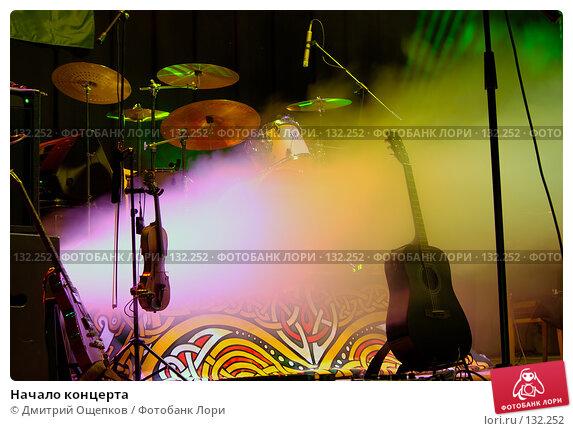 Купить «Начало концерта», фото № 132252, снято 10 мая 2007 г. (c) Дмитрий Ощепков / Фотобанк Лори