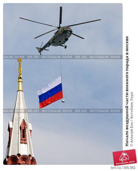 Купить «Начало воздушной части военного парада в москве», эксклюзивное фото № 305392, снято 9 мая 2008 г. (c) Алексей Бок / Фотобанк Лори