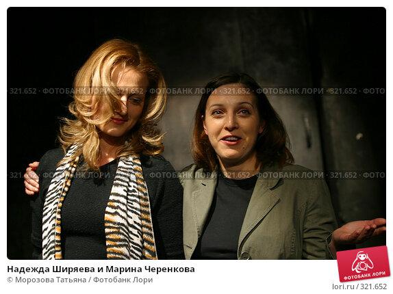 Надежда Ширяева и Марина Черенкова, фото № 321652, снято 12 марта 2006 г. (c) Морозова Татьяна / Фотобанк Лори