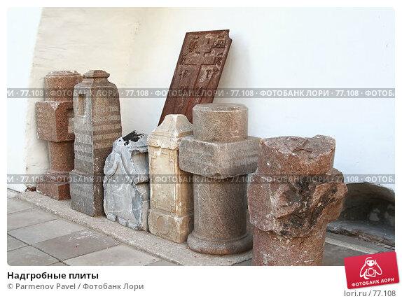 Надгробные плиты, фото № 77108, снято 25 августа 2007 г. (c) Parmenov Pavel / Фотобанк Лори