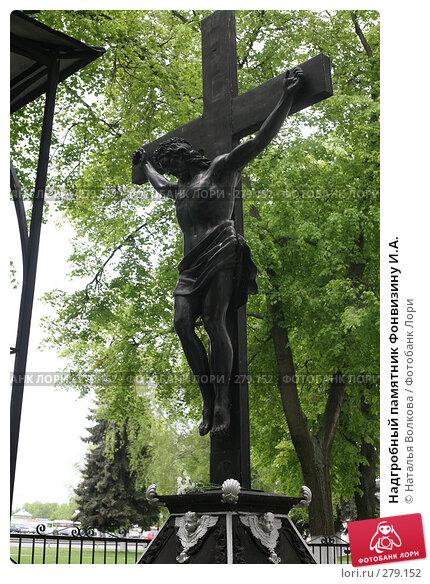 Надгробный памятник Фонвизину И.А., эксклюзивное фото № 279152, снято 10 мая 2008 г. (c) Наталья Волкова / Фотобанк Лори