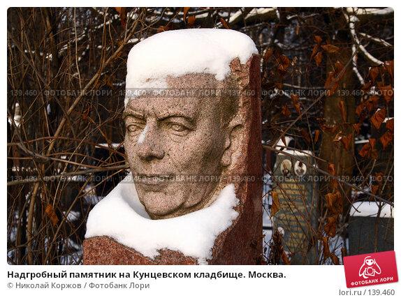 Надгробный памятник на Кунцевском кладбище. Москва., фото № 139460, снято 2 декабря 2007 г. (c) Николай Коржов / Фотобанк Лори