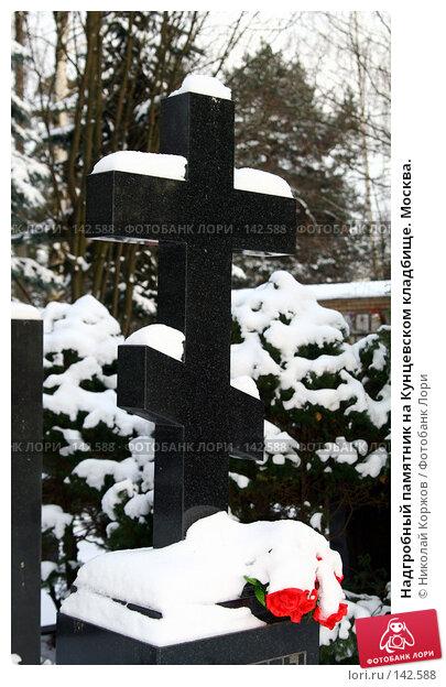 Надгробный памятник на Кунцевском кладбище. Москва., фото № 142588, снято 2 декабря 2007 г. (c) Николай Коржов / Фотобанк Лори