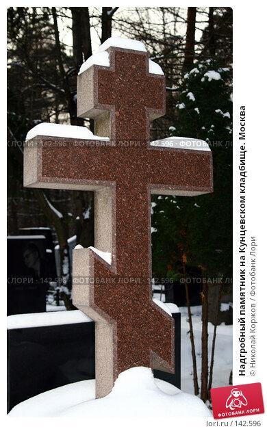 Купить «Надгробный памятник на Кунцевском кладбище. Москва», фото № 142596, снято 2 декабря 2007 г. (c) Николай Коржов / Фотобанк Лори