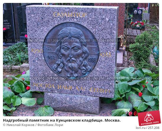 Надгробный памятник на Кунцевском кладбище. Москва., фото № 257208, снято 18 марта 2008 г. (c) Николай Коржов / Фотобанк Лори