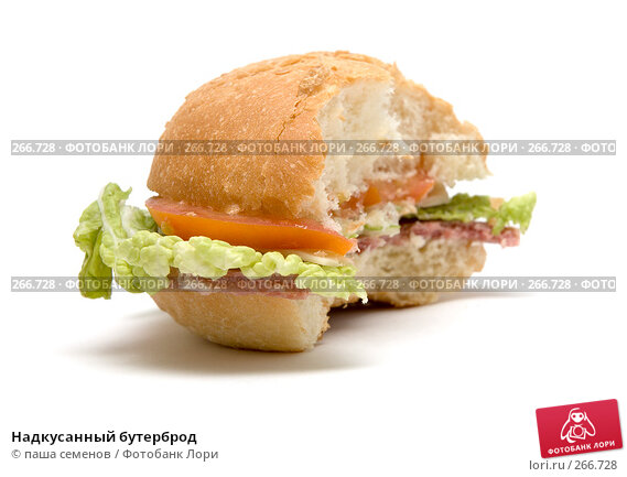 Надкусанный бутерброд, фото № 266728, снято 14 марта 2008 г. (c) паша семенов / Фотобанк Лори