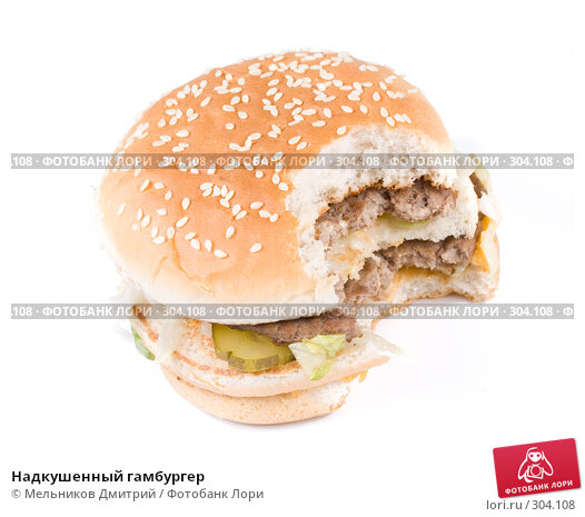 Надкушенный гамбургер, фото № 304108, снято 26 апреля 2008 г. (c) Мельников Дмитрий / Фотобанк Лори