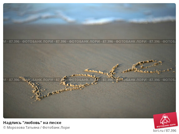 "Надпись ""любовь"" на песке, фото № 87396, снято 3 января 2007 г. (c) Морозова Татьяна / Фотобанк Лори"