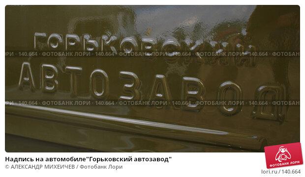 """Надпись на автомобиле""""Горьковский автозавод"""", фото № 140664, снято 14 июля 2007 г. (c) АЛЕКСАНДР МИХЕИЧЕВ / Фотобанк Лори"""